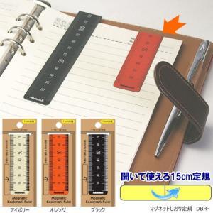 マグネットしおり定規15cm 手帳小物|techouichiba