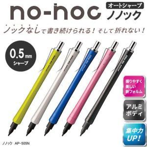 ノノック シャープペン 芯を自動で送り出すシャープ|techouichiba