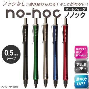 ノノック シャープペン 芯を自動で送り出すシャープ 大人のダーク色|techouichiba