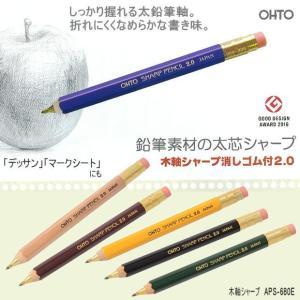 木軸シャープ消しゴム付2.0 鉛筆のようなシャープペン|techouichiba