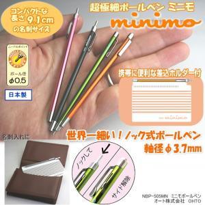 オート ミニモ ボールペン 極細ミニノック式ボールペン|techouichiba
