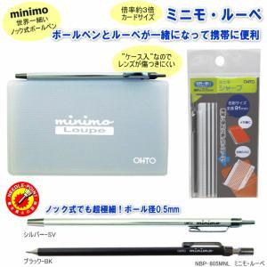 ミニモ・ルーペ 携帯ルーペとミニボールペン|techouichiba