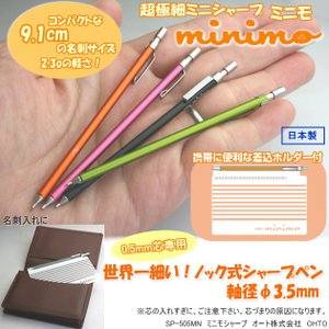オートミニモシャープ 超極細ミニシャープペン|techouichiba