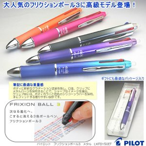 パイロット フリクション3 メタル 3色ボールペン|techouichiba