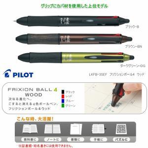 パイロット フリクションボール4 ウッド こすると消えるボールペン4色|techouichiba