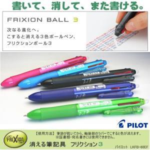 パイロット フリクションボール3 3色ボールペン|techouichiba