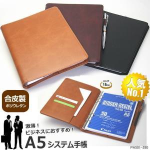 システム手帳 A5サイズ 合成皮革製 スリム 6穴 リング  社会人 学生におすすめ!|techouichiba