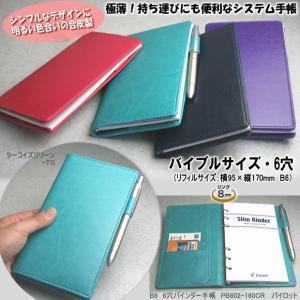 システム手帳 バイブルサイズ 6穴 合成皮革製 スリムタイプ|techouichiba