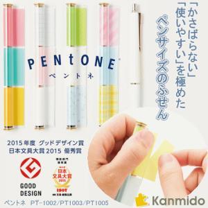 ペントネ ペンサイズのフィルム付箋 カンミ堂|techouichiba