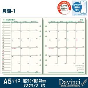 システム手帳リフィル 2019年 A5サイズ 月間-1 ダ・ヴィンチ DAR1904|techouichiba