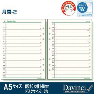 システム手帳リフィル 2019年 A5サイズ 月間-2 ダ・ヴィンチ DAR1905 techouichiba