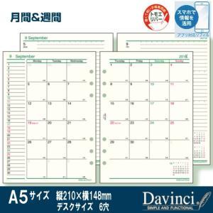 システム手帳リフィル 2019年A5サイズ 月間&週間 ダ・ヴィンチ DAR1907|techouichiba