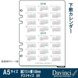 システム手帳リフィル 2019〜2020年 下敷カレンダー A5サイズ ダ・ヴィンチ DAR1908|techouichiba
