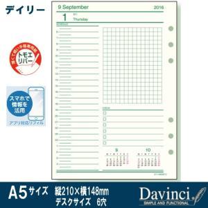 システム手帳リフィル 2019年 デイリー A5サイズ ダ・ヴィンチ DAR1910|techouichiba