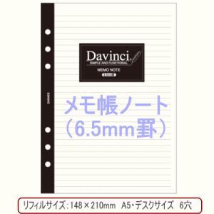 メモ帳ノート(6.5mm罫)/システム手帳 リフィル A5サイズ6穴|techouichiba