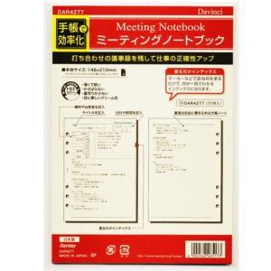 システム手帳リフィル A5 ミーティングノートブック 議事録|techouichiba