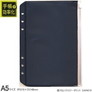 システム手帳リフィル A5 透けないファスナーポケット|techouichiba
