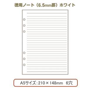 システム手帳 リフィル A5 徳用ノート|techouichiba