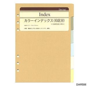 システム手帳 リフィル A5 カラーインデックス|techouichiba