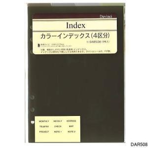システム手帳 リフィル A5 カラーインデックス techouichiba