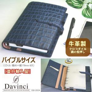 システム手帳 バイブルサイズ 青 牛革製 クロコダイル ダヴィンチ|techouichiba