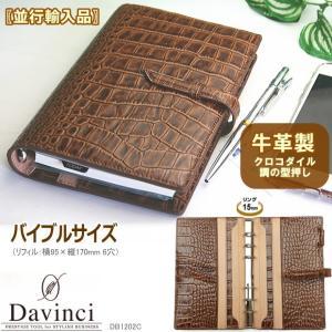 システム手帳 バイブルサイズ 茶 牛革製 クロコダイル ダヴィンチ|techouichiba