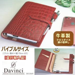 システム手帳 バイブルサイズ 赤 牛革製 クロコダイル ダヴィンチ|techouichiba