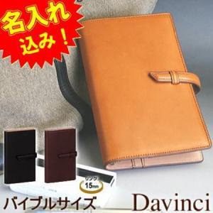 名入れ手帳 ダ・ヴィンチ アースレザー 革 システム手帳 バイブルサイズ|techouichiba