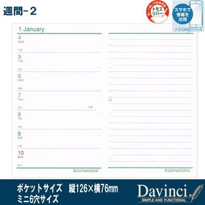 システム手帳 リフィル 2019年 週間-2 ミニ6穴サイズ ダ・ヴィンチ DPR1932 techouichiba