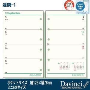 システム手帳 リフィル 2019年 週間-1 ミニ6穴サイズ ダ・ヴィンチ DPR1931 techouichiba
