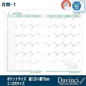 システム手帳 リフィル 2019年 月間-1 ミニ6穴サイズ ダ・ヴィンチ DPR1935|techouichiba