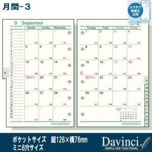 システム手帳 リフィル 2019年 月間-3 ミニ6穴サイズ ダ・ヴィンチ DPR1937 techouichiba
