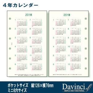システム手帳 リフィル 2019年〜2022年 カレンダー ミニ6穴サイズ ダ・ヴィンチ DPR1939|techouichiba