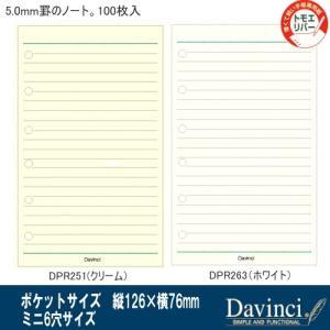 システム手帳 リフィル ミニ6穴サイズ 徳用ノート|techouichiba
