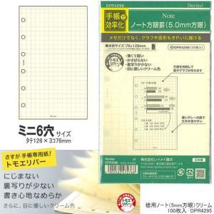 システム手帳リフィル ミニ6穴サイズ 徳用方眼ノート 100枚 DPR4295|techouichiba