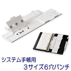 システム手帳用6穴パンチ 3サイズ兼用(2枚まで)  |techouichiba