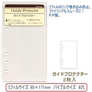 ガイドプロテクター/システム手帳 リフィル バイブルサイズ|techouichiba