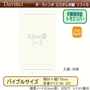 システム手帳 バイブルサイズ リフィル 横罫ノート(6.5mm罫) ダ・ヴィンチ|techouichiba