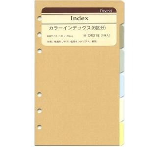システム手帳 リフィル バイブル カラーインデックス|techouichiba