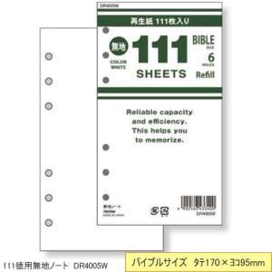 システム手帳 リフィル バイブル 無地ノート 111枚入|techouichiba