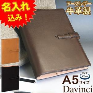 名入れ手帳 ダ・ヴィンチ アースレザー 革 システム手帳 A5サイズ|techouichiba