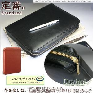 ダ・ヴィンチ システム手帳 A5 本革製 ラウンドファスナー式|techouichiba