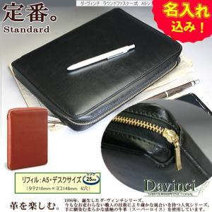名入れ手帳 ダ・ヴィンチ システム手帳 A5 本革製 ラウンドファスナー式|techouichiba