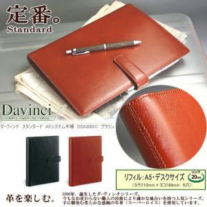 ダ・ヴィンチ システム手帳 A5 牛革製 ビジネスマンに人気|techouichiba