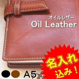 ダ・ヴィンチ システム手帳 A5 本革製 オイルレザー 男性におすすめの手帳|techouichiba