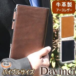 ダ・ヴィンチグランデ アースレザー 革 システム手帳 バイブルサイズ B6|techouichiba