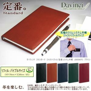 ダ・ヴィンチ システム手帳 スリム バイブル 本革製|techouichiba