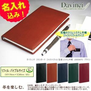 名入れ手帳 ダ・ヴィンチ システム手帳 スリム バイブル 本革製|techouichiba