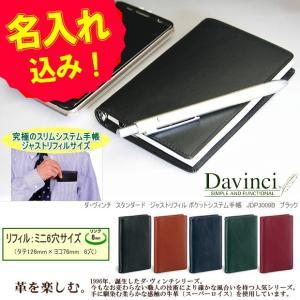 名入れ手帳 システム手帳 スリム ミニ6穴 本革製|techouichiba