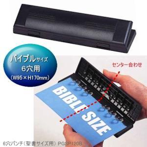 6穴パンチ システム手帳 バイブルサイズ用|techouichiba